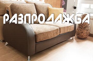 Разпродажба на мебели